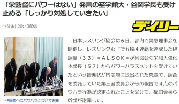 news「栄監督にパワーはない」発言の至学館大・谷岡学長も受け止める「しっかり対処していきたい」