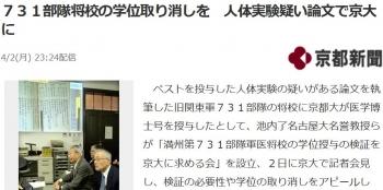 news731部隊将校の学位取り消しを 人体実験疑い論文で京大に