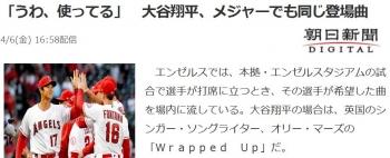 news「うわ、使ってる」 大谷翔平、メジャーでも同じ登場曲