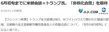 news6月初旬までに米朝会談=トランプ氏、「非核化合意」を期待