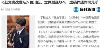 news<公文書改ざん>佐川氏、立件見送りへ 虚偽作成罪問えず