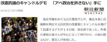 news改憲抗議のキャンドルデモ 「アベ政治を許さない」手に