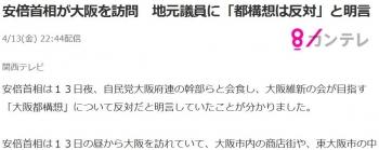 news安倍首相が大阪を訪問 地元議員に「都構想は反対」と明言