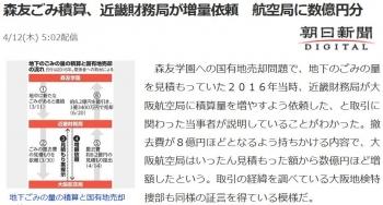 news森友ごみ積算、近畿財務局が増量依頼 航空局に数億円分