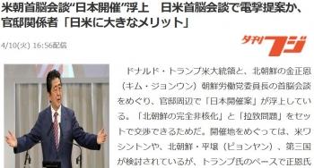 "news米朝首脳会談""日本開催""浮上 日米首脳会談で電撃提案か、官邸関係者「日米に大きなメリット」"