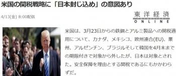 news米国の関税戦略に「日本封じ込め」の意図あり