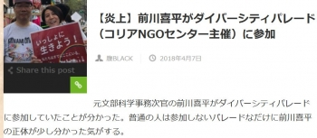 news【炎上】前川喜平がダイバーシティパレード(コリアNGOセンター主催)に参加