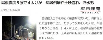 news島根震度5強で4人けが 鳥居倒壊や土砂崩れ、断水も