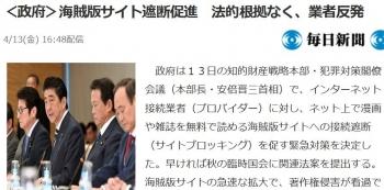 news<政府>海賊版サイト遮断促進 法的根拠なく、業者反発