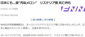"""news日本にも 豪""""汚染メロン"""" リステリア菌 死亡例も"""