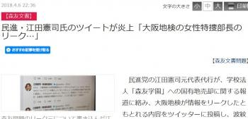 news民進・江田憲司氏のツイートが炎上「大阪地検の女性特捜部長のリーク…」
