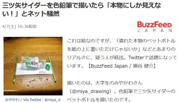 news三ツ矢サイダーを色鉛筆で描いたら「本物にしか見えない!」とネット騒然