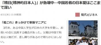 news「精日(精神的日本人)」が急増中…中国若者の日本愛はここまで深い