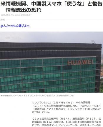 news米情報機関、中国製スマホ「使うな」と勧告 情報流出の恐れ