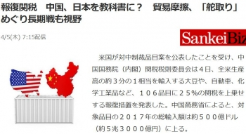 news報復関税 中国、日本を教科書に? 貿易摩擦、「舵取り」めぐり長期戦も視野