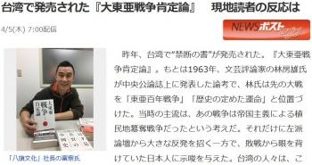 news台湾で発売された『大東亜戦争肯定論』 現地読者の反応は