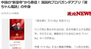 "news中国の""新皇帝""から着信! 国民的プロパガンダアプリ「習ちゃん電話」の中身"