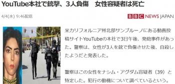 newsYouTube本社で銃撃、3人負傷 女性容疑者は死亡