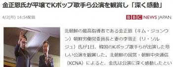 news金正恩氏が平壌でKポップ歌手ら公演を観賞し「深く感動」