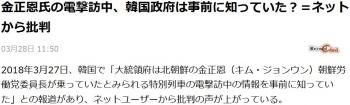 news金正恩氏の電撃訪中、韓国政府は事前に知っていた?=ネットから批判