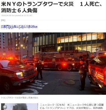 news米NYのトランプタワーで火災 1人死亡、消防士6人負傷