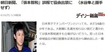 news朝日新聞、「張本智和」誤報で協会出禁に 〈水谷隼と握手せず〉