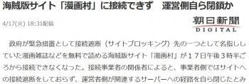 news海賊版サイト「漫画村」に接続できず 運営側自ら閉鎖か
