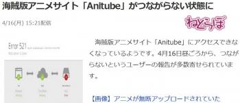 news海賊版アニメサイト「Anitube」がつながらない状態に