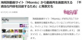 news海賊版動画サイト「Miomio」から動画再生画面消える 「不適当な内容を回避するため」と発表文も
