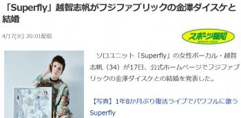 news「Superfly」越智志帆がフジファブリックの金澤ダイスケと結婚