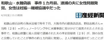 news和歌山・水難偽装 事件1カ月前、逮捕の夫に女性問題発覚、女性は妊娠…離婚協議中だった