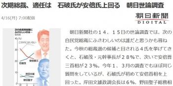 news次期総裁、適任は 石破氏が安倍氏上回る 朝日世論調査