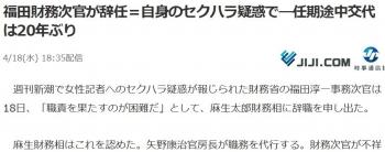 news福田財務次官が辞任=自身のセクハラ疑惑で―任期途中交代は20年ぶり