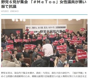 news野党6党が集会 「#MeToo」女性議員が黒い服で抗議