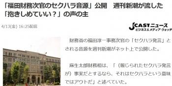 news「福田財務次官のセクハラ音源」公開 週刊新潮が流した「抱きしめていい?」の声の主