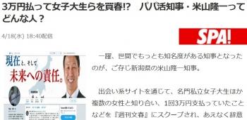 news3万円払って女子大生らを買春 パパ活知事・米山隆一ってどんな人?