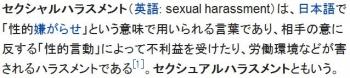 wikiセクシャルハラスメント