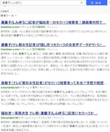 sea進優子 しんゆうこ
