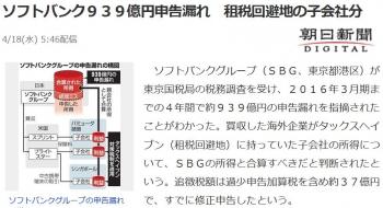 newsソフトバンク939億円申告漏れ 租税回避地の子会社分