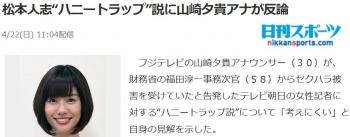 "news松本人志""ハニートラップ""説に山崎夕貴アナが反論"