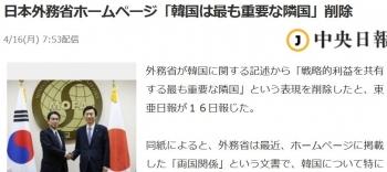 news日本外務省ホームページ「韓国は最も重要な隣国」削除