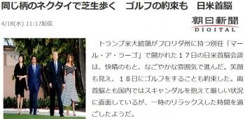 news同じ柄のネクタイで芝生歩く ゴルフの約束も 日米首脳