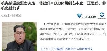 news核実験場廃棄を決定―北朝鮮=ICBM発射も中止―正恩氏、非核化触れず