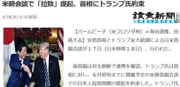 news米朝会談で「拉致」提起、首相にトランプ氏約束