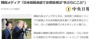 """news韓国メディア「日米首脳会談で安倍首相は""""手ぶらにこぶ""""」"""