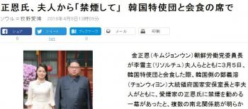 news正恩氏、夫人から「禁煙して」 韓国特使団と会食の席で
