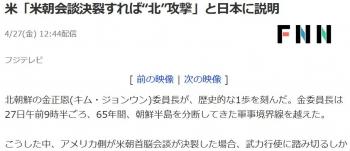 "news米「米朝会談決裂すれば""北""攻撃」と日本に説明"