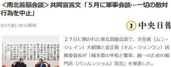 news<南北首脳会談>共同宣言文「5月に軍事会談…一切の敵対行為を中止」