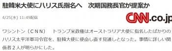 news駐韓米大使にハリス氏指名へ 次期国務長官が提案か
