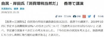 news自民・岸田氏「消費増税当然だ」 香港で講演